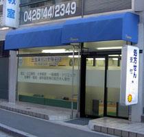 北野駅前店
